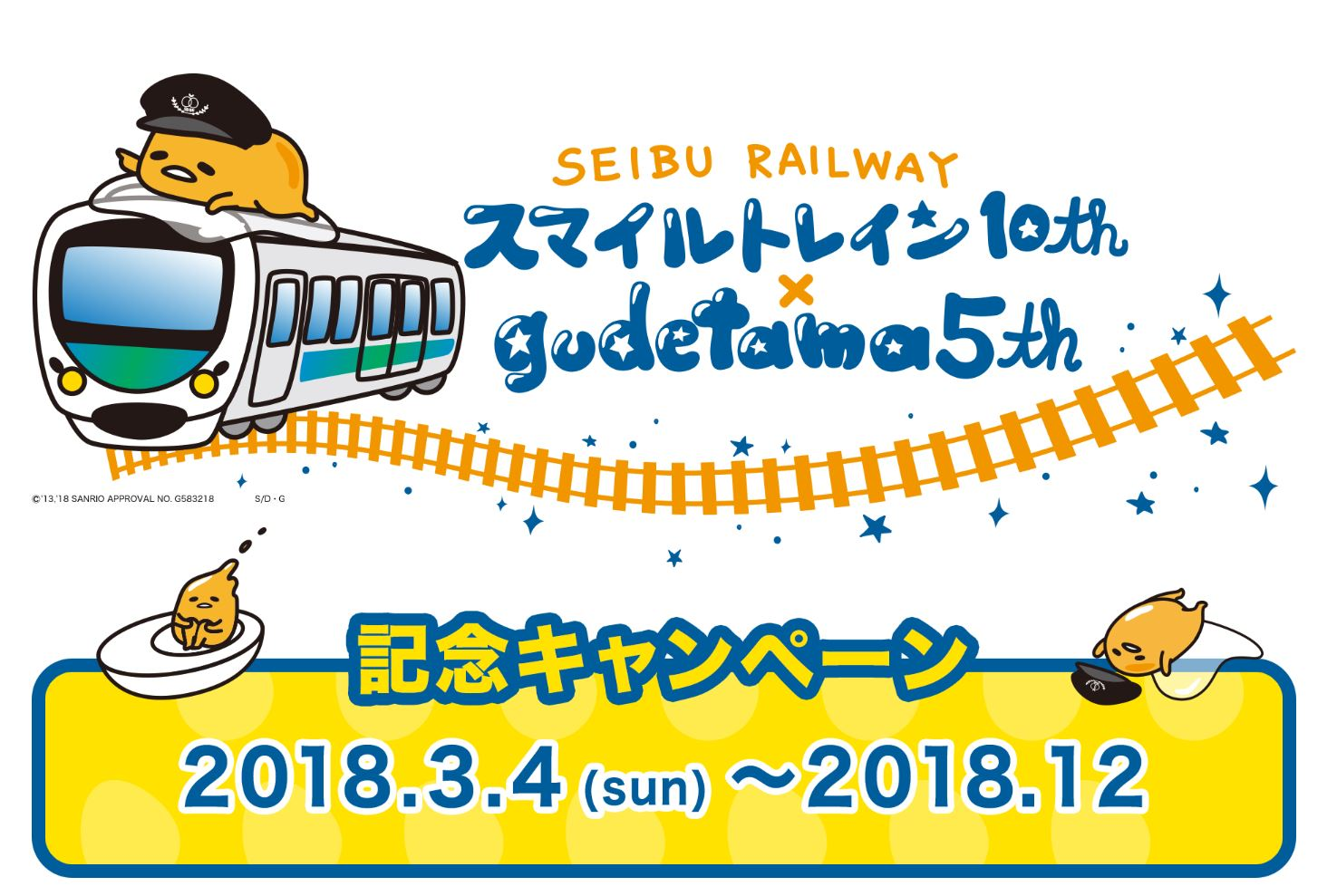 Ready for an egg-cellent ride? All aboard the Gudetama train