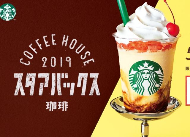 A8dfb7906445b7dbe0aaf23b5644f6c2edc2f975 starbucks japan pudding frappuccino purin ala mode retro kissa kissaten coffee house cafe drinks food limited time 2019 6